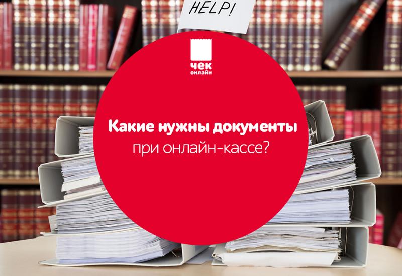 documenti-online-kassa